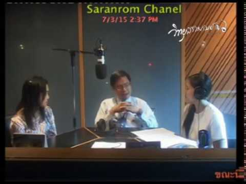saranrom radio AM1575 kHz: News & Views from Bangkok [06-07-2558]