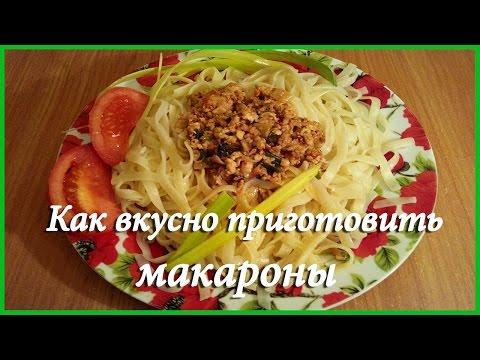 Рецепты с макаронами рецепты простые и вкусные рецепты