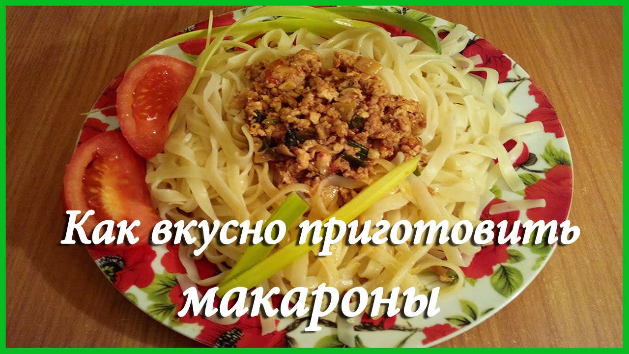 Как приготовить макароны вкусно пошаговый рецепт
