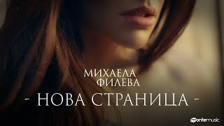 Mihaela FIleva - Нова Страница (Official video)