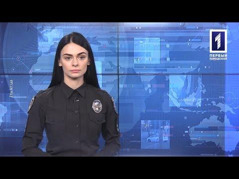 Міський патруль. Випуск 84