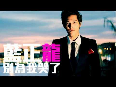 [JOY RICH] [新歌] 藍正龍 - 別為我哭了(台劇粉愛粉愛你插曲)(完整發行版)