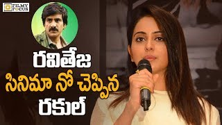 Rakul Preet Rejects Ravi Teja's Next Movie Offer!