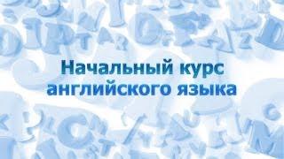 Видеоурок английского языка для начинающих алфавит