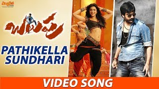 Balupu - Balupu Full length Song | Pathikella Sundhari | Raviteja & Shruti Haasan | Offical