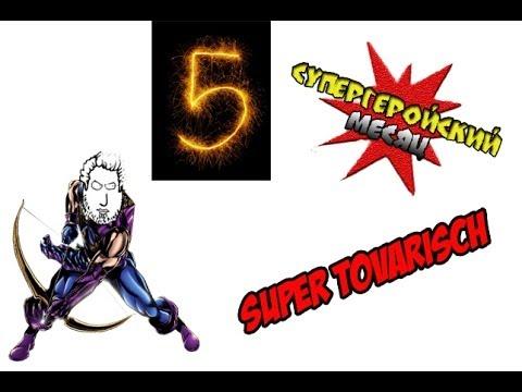 Супергеройский выпуск №5 | Обзор игрушек