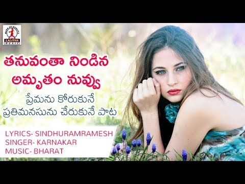 New Telugu Love Songs | Thanuvanta Nindina Amruthamu Telangana Love Song | Lalitha Audios And Videos