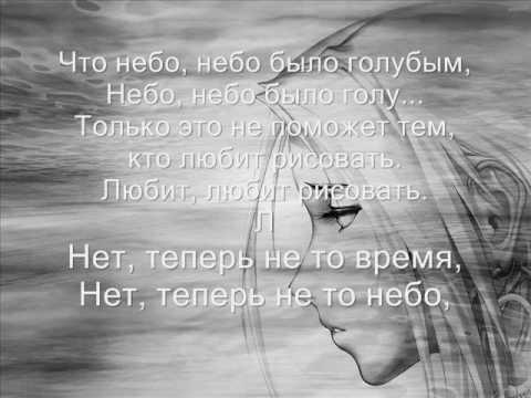 Агата Кристи - Серое небо