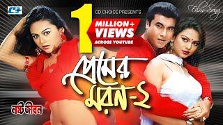 Premer Moron 2 | Asif | Manna | Nodi | Nosto Jibon | Bangla Movie Song | FULL HD