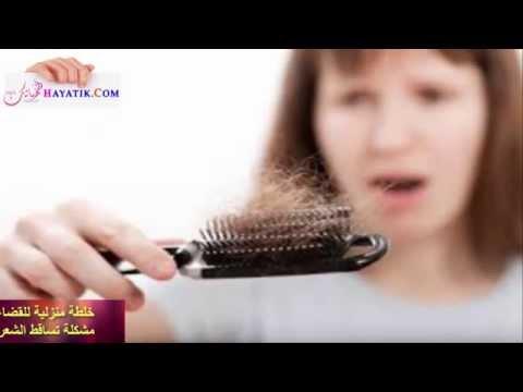 خلطة منزلية للقضاء على مشكلة تساقط الشعر وتقصف الشعر  نهائيا