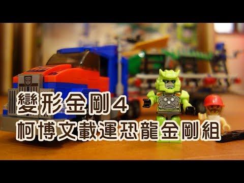 KRE-O TRANSFORMERS 4 age of extinction Optimus Prime Dino Hauler