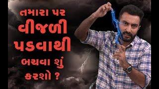 તમારા પર વીજળી પડવાથી બચવા શું કરશો ? | Ek Vaat Kau | Vtv Gujarati