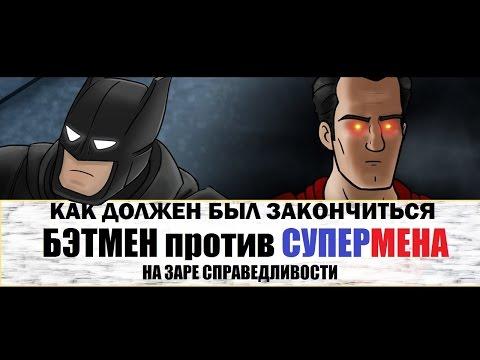 Как Должен Был Закончиться «Бэтмен против Супермена: На заре справедливости»