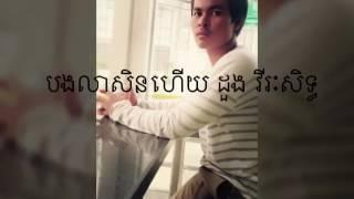 Download Doung Virakseth - បងលាសិនហើយ Or នាវាជីវិត - New Song Doung Virakseth 2016 3Gp Mp4