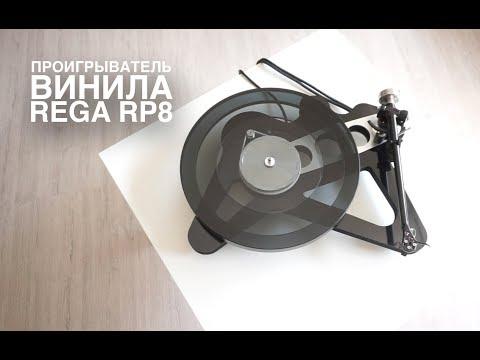 Проигрыватель винила REGA RP8: во-первых, это красиво