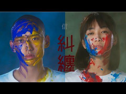 信 Shin【糾纏 Tangle love】Official Music Video
