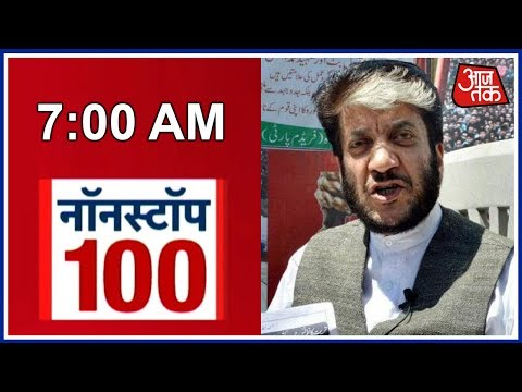 Kashmir Separatist Shabir Shah Arrested In Money Laundering Case :Non Stop 100