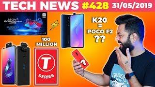 Poco F2 Pro = Redmi K20 Pro,T-Series 100M,Poco F1 @₹16999, Zenfone 6 India Date,Note 7S Open-TTN#428