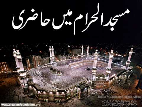 The Best Video Of Hajj And Umrah In Urdu. Watch And Decide Yourself----part 2 video