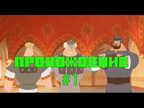 Прохождение Три Богатыря и Шамаханская Царица #1