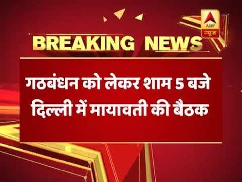 BSP Leader Mayawati To Hold A Meeting For Discussion Upcoming Eections In Delhi Today | ABP News