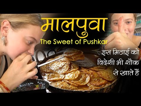 Rabdi Malpua राधे जी के | Indian Sweets | Food In Pushkar Rajasthan | Rabdi & Mawa Malpuva Recipe