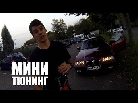 BMW Е36 - Замена салона и фар   Детали для авто из Германии