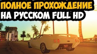 GTA VICE CITY STORIES ► Полное Прохождение На Русском FULL HD