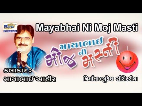 Maya Bhai Ni Mojmasti - Gujarati Sahitya - Gujarati Jokes -  Mayabhai Aahir video