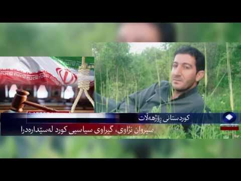 sirwan nijawi edam iran rijim news hewal kurd rojikurd