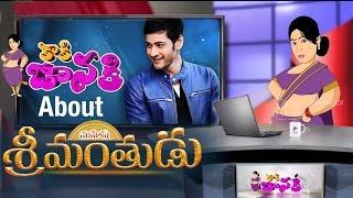 Srimanthudu Telugu Movie Latest News   Mahesh Babu   Shruti Haasan   Kaaki Janaki