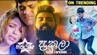 Dakala | දැකලා | Sujan Fernando (Hiru Star) Official Music Video 2019