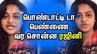 Pondatti da Fame Lady called by Superstar Rajinikanth for her Whatsapp Video | Cine Flick