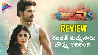 JUVVA Movie REVIEW | Ranjith | Pallak Lalwani | MM Keeravani | #Juvva Latest 2018 Movie RATING