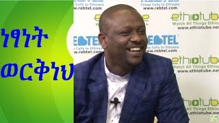 Ethiopia: EthioTube Presents Comedian and Filmmaker Netsanet Workneh - Part 1 of 3