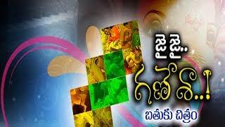 Bathuku Chitram on Ganesh Idol Makers -- గణపతి విగ్రహ తయారీదారులపై బతుకుచిత్రం - netivaarthalu.com
