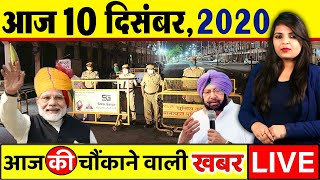 Today Latest Breaking News - 21 नवंबर 2020 - आज सुबह की बड़ी खबर - Non Stop Morning News