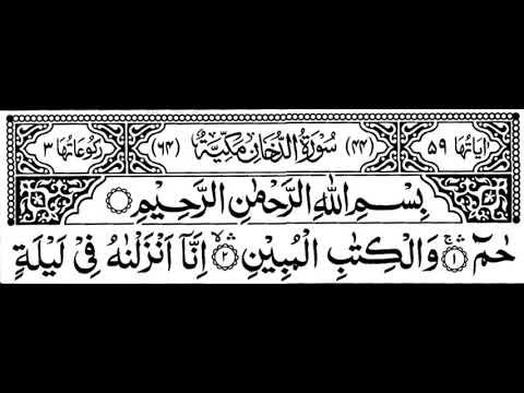 Surah Ad-Dukhan Full ||By Sheikh Sheikh Sheikh Shuraim With Arabic Text (HD)|سورة الدخان|
