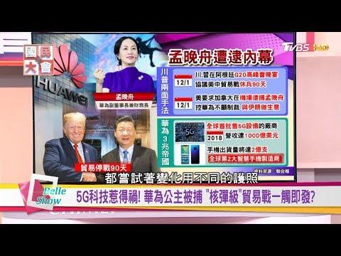 台灣-國民大會-20181212 5G科技惹得禍!華為公主被捕核彈級貿易戰一觸即發?