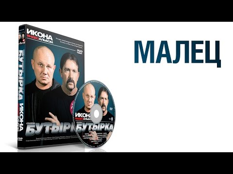 группа БУТЫРКА - Малец / ИКОНА