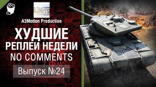 Худшие Реплеи Недели - No Comments №24 - от A3Motion [World of Tanks]