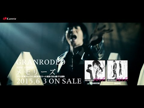 Granrodeo「メモリーズ」2015.6.3 On Sale video