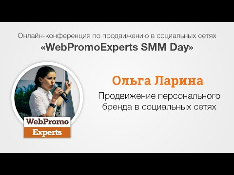Продвижение персонального бренда в соц сетях. О.Ларина. SMM Day