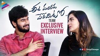Ee Maya Peremito Team Exclusive Interview | Rahul Vijay | Kavya Thapar | Divya Vijay | Mani Sharma
