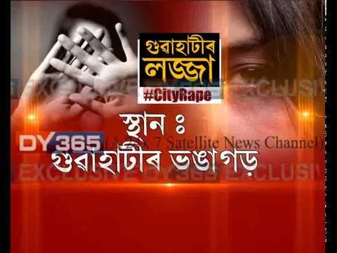 Rape || Guwahati || CCTV Visual thumbnail