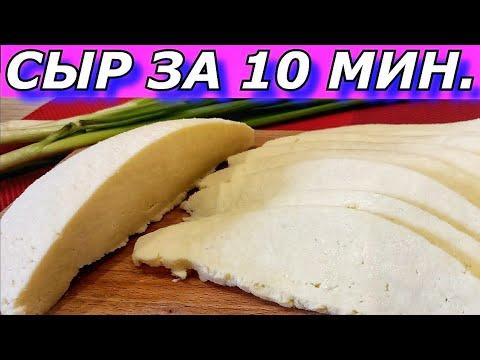 СРОЧНО! Домашний Твердый Сыр за 10 Мин. из Молока + время на стекание сыворотки  Пальчики оближешь
