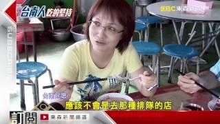 台南人不愛排隊! 偏好「口袋名單美食」