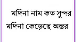 মদিনা নাম কতো সুন্দর মদিনা কেরেছে অন্তর 01747973066