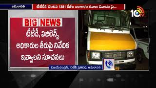 1381 kg TTD Gold Transfer | APCS LV Subramanyam Orders Investigation  News