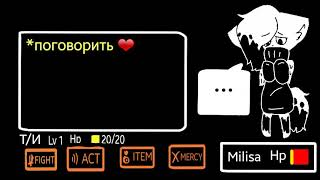 ❤Love Yourself❤(mini game)(чит.опис)